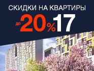 Квартиры в ЖК «Летний Сад» Скидка на квартиры - 20%